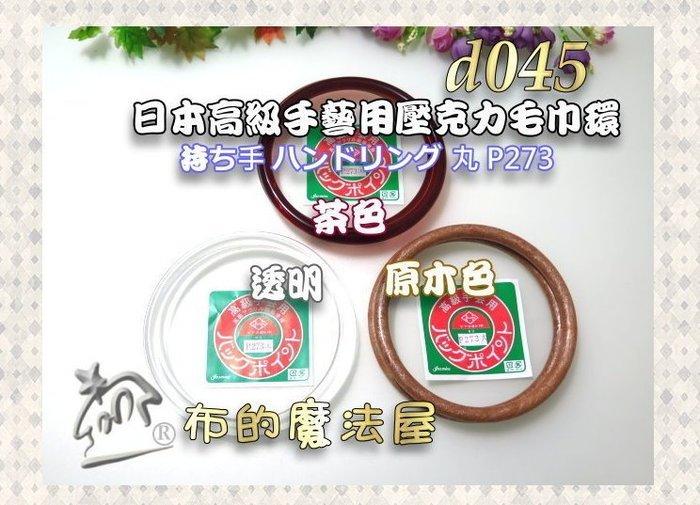 【布的魔法屋】d045-系列日本高級手藝用13cm-2入組簡易壓克力提把毛巾環(日本製毛巾環提把拼布包包提把P273)