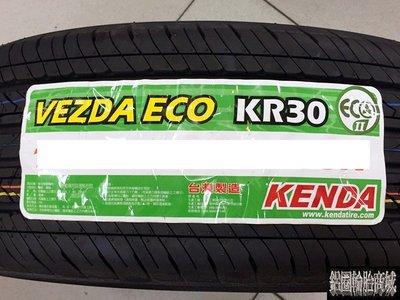 全新輪胎 KENDA 建大 KR30 195/ 50-15 82H 台灣製造 新北市