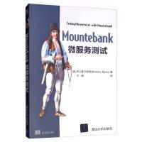 【大享】台灣現貨9787302540892  Mountebank微服務測試(簡體書) 清華大學 79.80