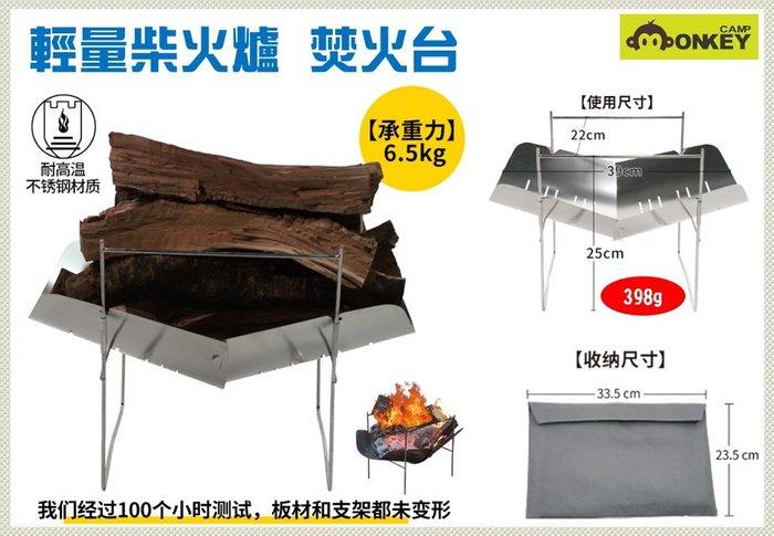 【Monkey CAMP】焚火台 柴火爐 超輕量可折疊好收納398g 輕量柴爐 起火師 送收納袋 烤肉架 -野營者的最愛