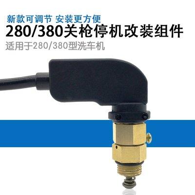 (滿669-50元)280380型洗車機關槍停機改裝配件全自動水槍啟停感應壓力開關裝置