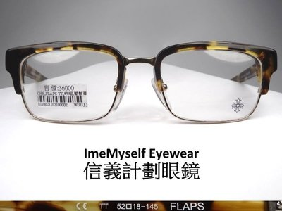 【信義計劃眼鏡】ImeMyself Eyewear 克羅心 Chrome Hearts FLAPS 日本製 金屬膠框