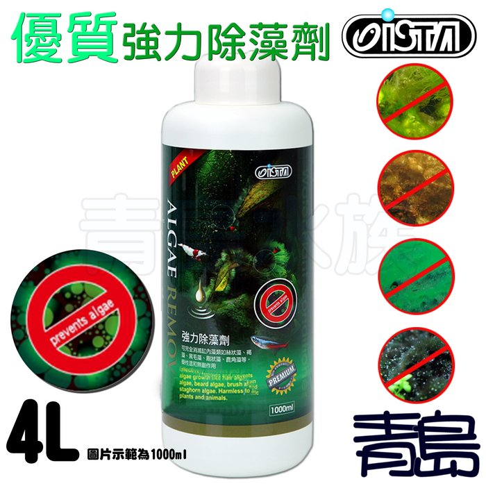 B。。。青島水族。。。I-A421台灣ISTA伊士達-優質強力除藻劑 安心防藻 黑毛藻 刷狀藻==4L/4000ml免運
