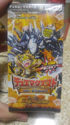 Duel Masters DMEX-02