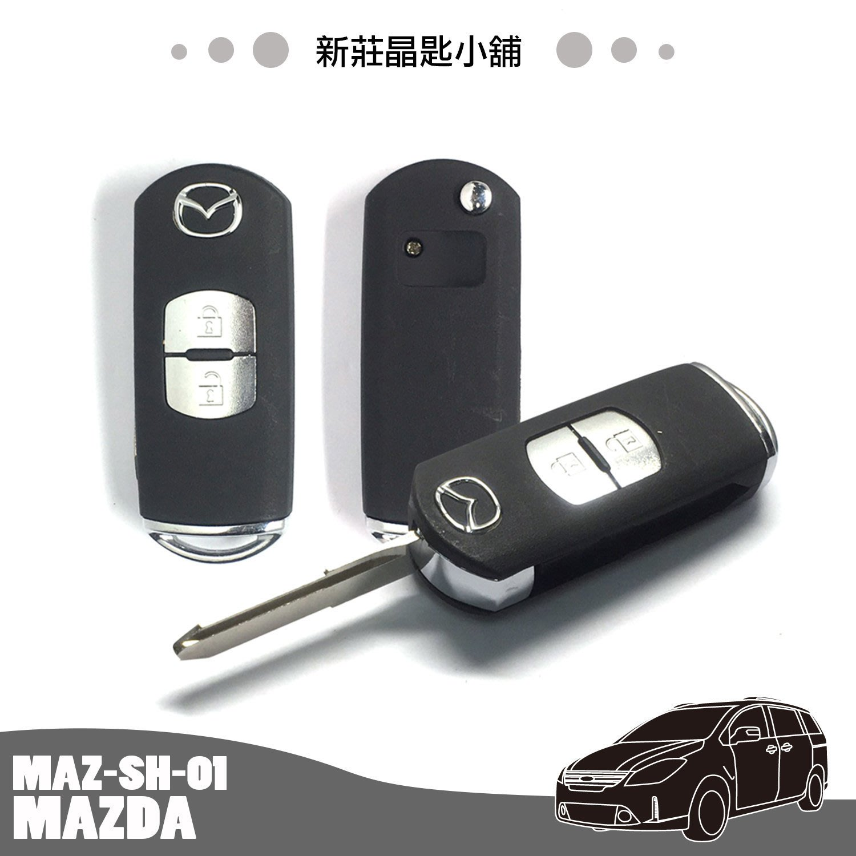 新莊晶匙小舖 馬自達 M3 M6 MAZDA3 MAZDA6 晶片鑰匙 遙控器 改裝摺疊鑰匙