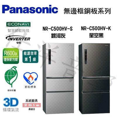 Panasonic 國際牌 500公升...