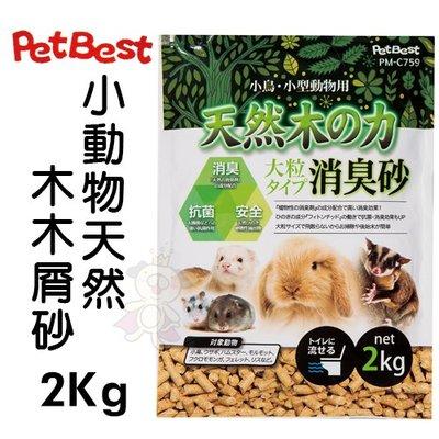 *WANG*PetBest 小動物天然木木屑砂2kg.專為小動物設計的天然白楊木木屑砂.兔砂