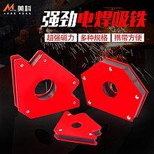 2個起購~奇奇店-焊接定位器 電焊工具 直角磁鐵定位神器強磁吸鐵角度輔助固定塊(規格不同價格不同,買多件有優惠喔)