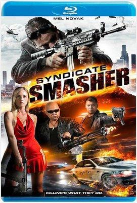 【藍光電影】辛迪加搗碎機 Syndicate Smasher (2017)