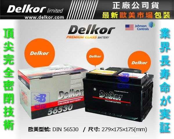 Delkor 汽車電瓶 (56530) 56638 FOCUS MONDEN TDCI TIGUAN YBX5100