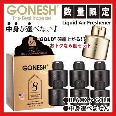 【Admonish】日本 GONESH 8號精油芳香罐(春之薄霧)汽車用擴香 絕黑絕金(限量版)現貨