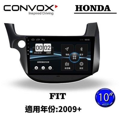 ||MyRack|| CONVOX FIT MK2安卓機 汽車多媒體影音 HONDA 2009年9吋 導航 汽車音響