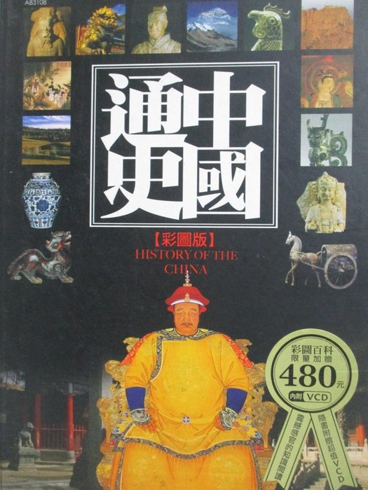 【書寶二手書T6/歷史_QIX】中國通史(彩圖版)_戴逸,龔書鐸_無附光碟