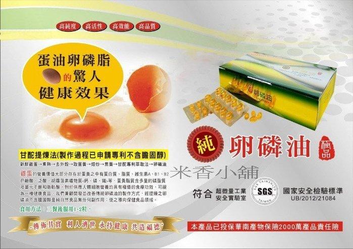 卵磷油膠囊--極品卵磷油 雞蛋油 蛋黃油 一盒100粒裝(SGS檢驗合格)