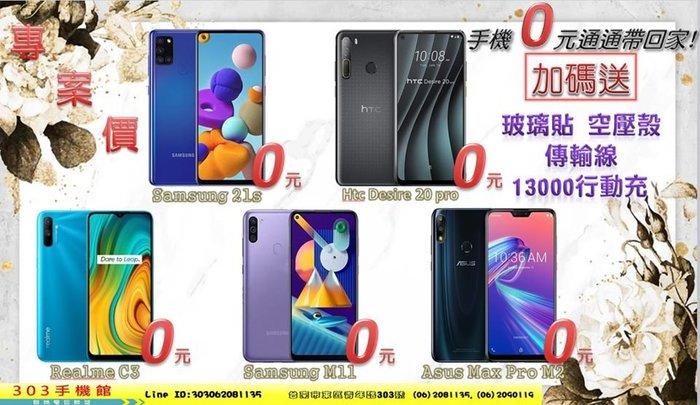 Samsung Galaxy A21s 搭中華遠傳台灣大哥大台灣之星亞太$$0元再送行動電源玻貼空壓殼方案請洽門市
