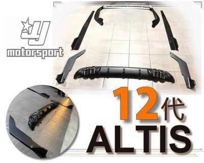 JY MOTOR _ ALTIS 12代 18 19 年 運動版 前下巴 後下巴 側裙定風翼 後保側定風翼 消光黑全套