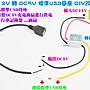 【DC12V 轉 DC5V 標準USB母座 DIY改裝組】D...