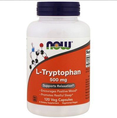 現貨 Now Foods 左旋色氨酸 500毫克120粒膠囊 L-Tryptophan 色胺酸 好心情超好睡
