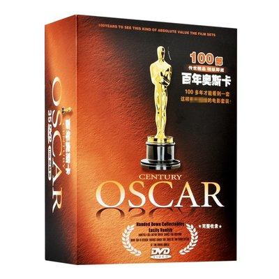 詩軒音像100部歐美奧斯卡經典珍藏老電影合集dvd碟片光碟音像影碟光盤正版sx1