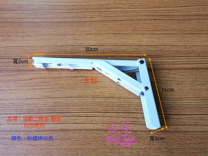 『YT五金』輕型 白色 8吋 單支販售 摺疊 活動 三角架 L型支撐架 層板架 L架 彈簧支架 JC321W