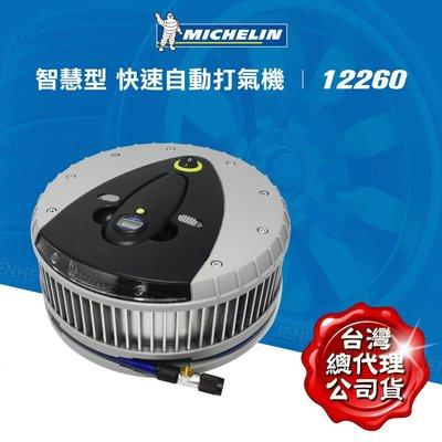 《Baby倪倪》(公司貨保固一年) 12260 米其林 電動打氣機 胎壓計可拆下獨立使用一 原價1580