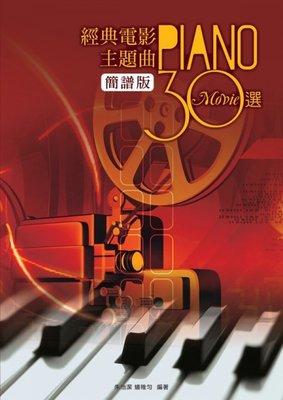 【簡譜版】全新《經典電影主題曲30選》鋼琴 樂譜 鋼琴譜 鋼琴樂譜 不能說的秘密 淚光閃閃 海上鋼琴師 魔戒 美麗人生