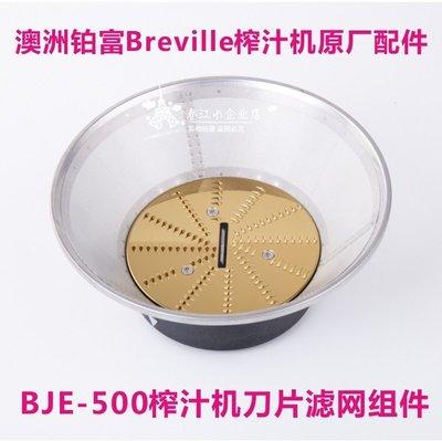 榨汁機Breville/鉑富BJE500榨汁機零配件刀片頭濾網果汁導盤壺上蓋電機