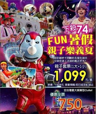 【展覽優惠券】義大遊樂世界主題樂園  親子套票1大1小(3-12歲) 優惠價1099元/套
