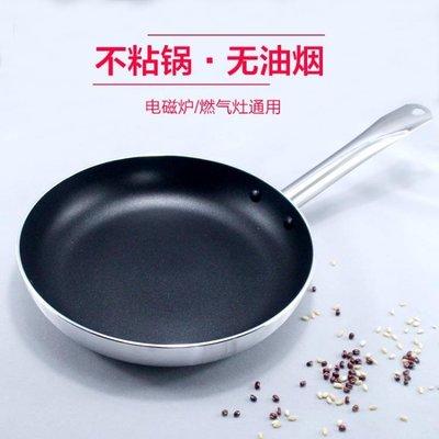 家用平底不粘鍋少油煙電磁爐燃氣灶通用炒鍋煎餅煎蛋商用平底鋁鍋CY
