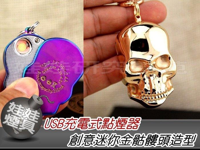 ㊣娃娃研究學苑㊣中龍11號迷你金骷髏頭 鬼頭 創意USB充電點煙器打火機 鑰匙圈方便攜帶 精美盒裝(SB739)