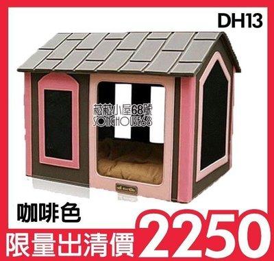 【DH13】高質感日本品牌寵物狗屋貓屋*贈送PP棉墊現貨咖啡色