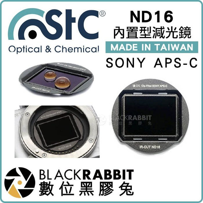 數位黑膠兔【 STC ND16 零色偏 減光鏡 內置型 Sony APSC 】 ND鏡 濾鏡 相機 長曝光 瀑布 日出