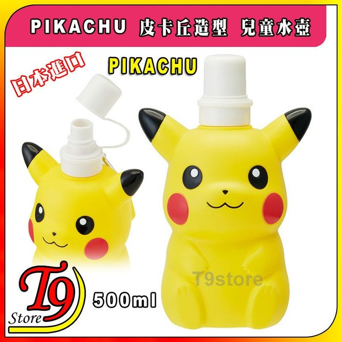 【T9store】日本進口 Pikachu (皮卡丘) 造型兒童水壺