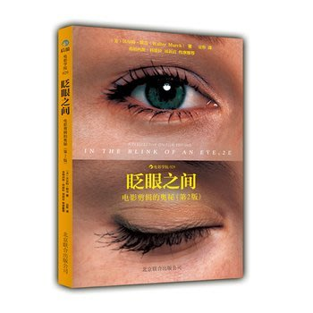 2【藝術】眨眼之間:電影剪輯的奧秘(第2版)