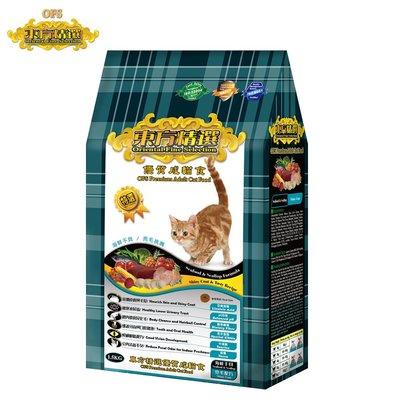 《 東方精選 OFS 》優質成貓 1.5kg(海鮮干貝)