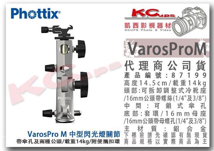 凱西影視器材【 Phottix Varos Pro M 中型 閃光燈 關節 帶傘孔】 87199 閃燈座 離機傘 轉接座