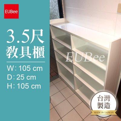【優彼塑鋼】3.5尺教具櫃/萬用櫃/學...