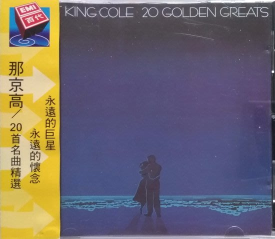 《絕版專賣》Nat King Cole 納京高 / 20 Golden Greats 20首名曲精選 (側標完整)