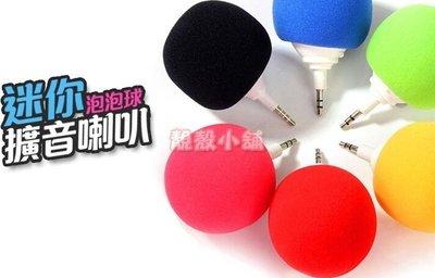 靚殼小舖 通用迷你小音箱 糖果色氣球音箱 手機/平板 喇叭 小音箱 3.5mm 音頻 氣球喇叭 麥克風 喇叭 海棉 球型
