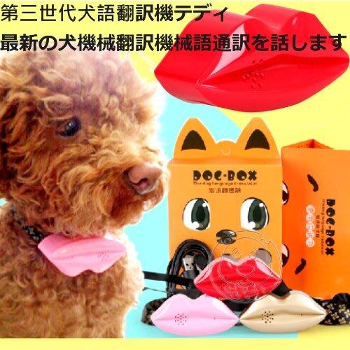 【🐱🐶培菓寵物48H出貨🐰🐹】第三代狗語翻譯機泰迪說話機翻譯機最新狗語言翻譯器特價1299元