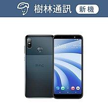 ※樹林通訊※HTC U12 LIFE 6吋4G/64G 雙鏡頭 雙色機身 攜碼遠傳月租299上網1G 專案價1999元
