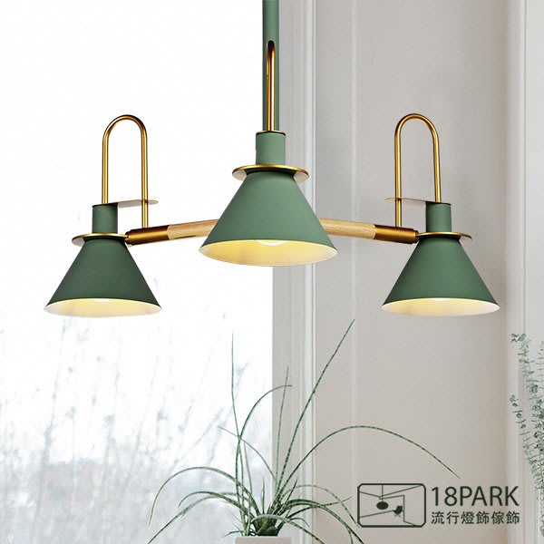 【18Park 】摩登時尚 Home [ 在家吊燈-3燈(綠) ]