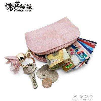 日和生活館 梨花娃娃女士小零錢包女韓版迷你可愛韓國小清新硬幣袋卡包小方包S686