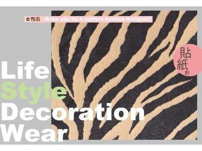 《e布市DIY》凹凸立體淺棕色班馬紋布貼紙‧汽車內裝/機車置物箱/居家佈置用【H-00116】