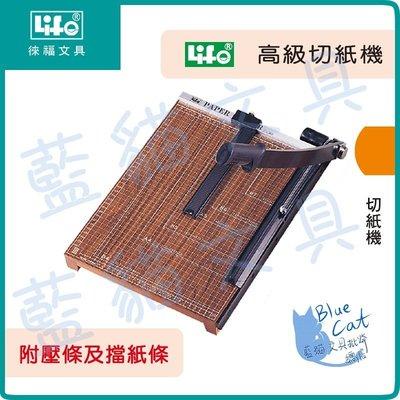 【不可 取貨】辦公用品 裁紙器 裁紙機【BC18054】NO.302 切紙機 1台 盒《徠福LIFE》【藍貓】