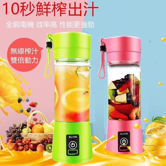 【果汁機僅需299元】USB充電式隨身果汁杯 維他命USB果汁機 隨行果汁機 移動榨汁機 行動鮮汁機 榨汁機 果汁杯