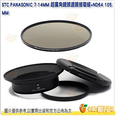 @3C柑仔店@ STC 超廣角鏡頭 濾鏡接環組 + ND64 105mm for Panasonic 7-14mm
