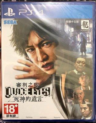 幸運小兔 (新品) 絕版 PS4遊戲 PS4 審判之眼 死神的遺言 中文版 JUDGE EYES