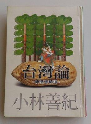 【書香傳富2001】台灣論 新傲骨精神 (漫畫版)_小林善紀---9成新