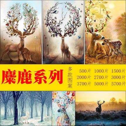 福福百貨~木質拼圖520片至5700片麋鹿系列拼圖裝飾畫益智玩具禮物~~多種麋鹿圖案